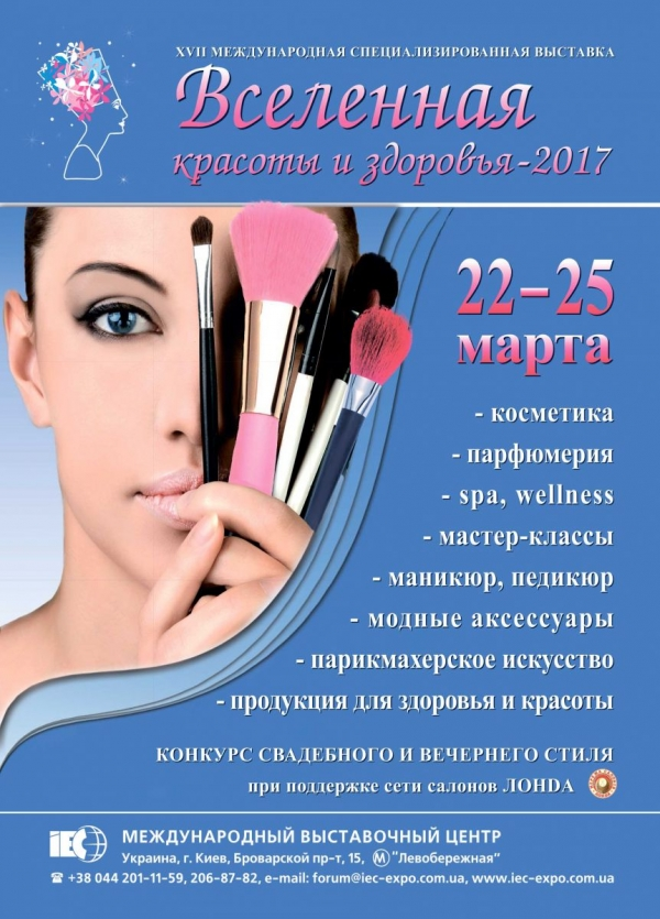 Куда пойти в Киеве на выходных: афиша мероприятий на 25 и 26 марта - фото №8