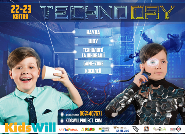 Фестиваль технологий и инноваций «Techno day» в KidsWill