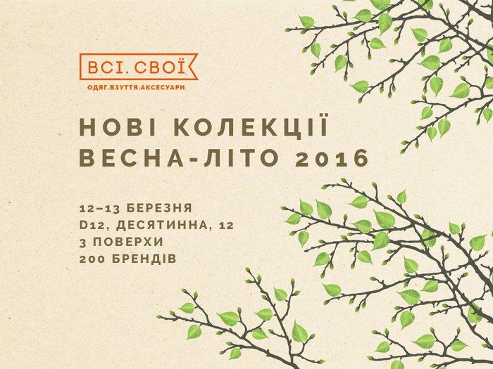 Куда пойти в Киеве на выходных 12-13 марта все свои