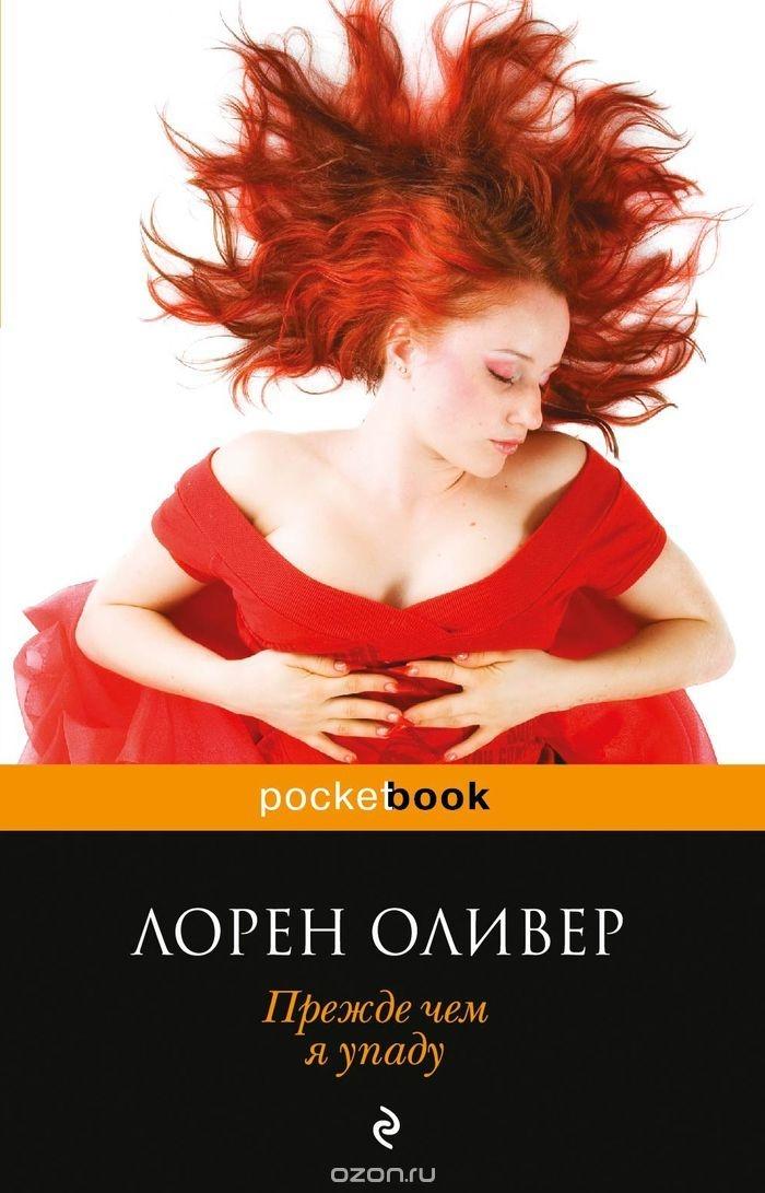 «Прежде, чем я упаду» книга