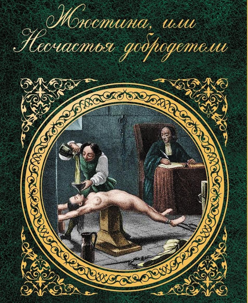 Какие книги научили нас эротике - фото №2