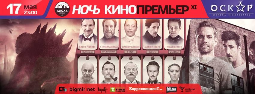 Где и как в Киеве провести выходные 17-18 мая - фото №9