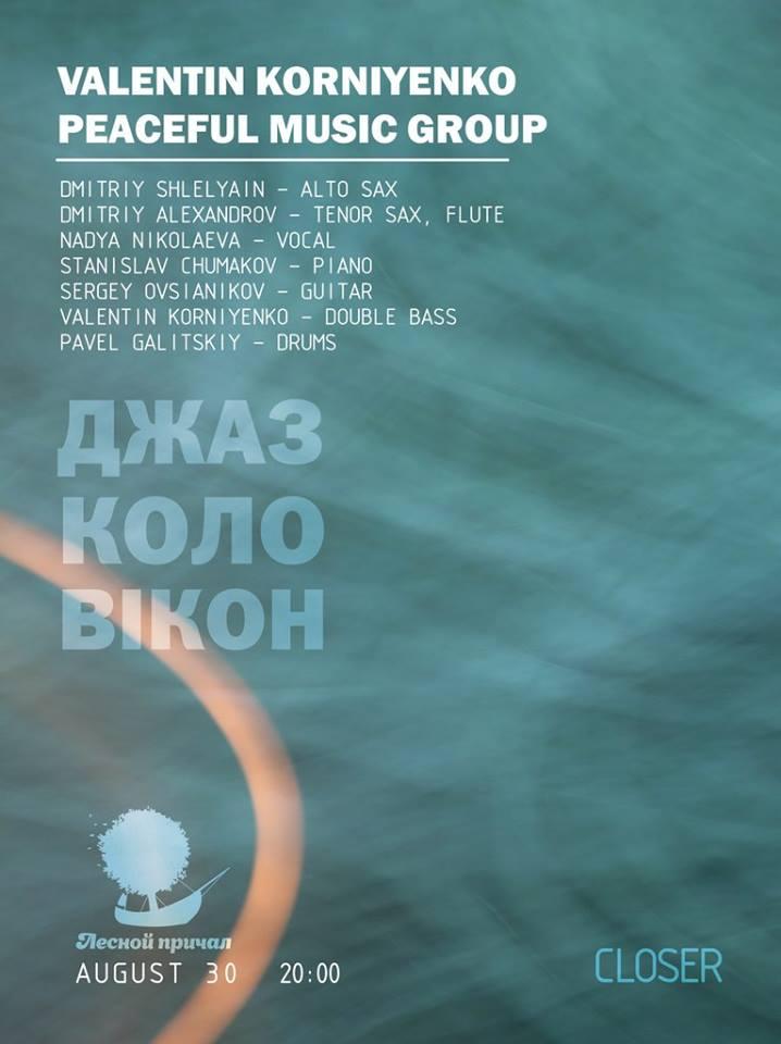 Последние летние дни: где и как их провести в Киеве - фото №1