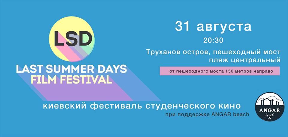 Последние летние дни: где и как их провести в Киеве - фото №5