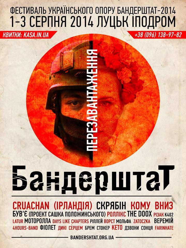 Самые громкие украинские фестивали этого лета - фото №4