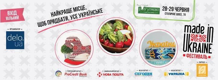 Выходные в столице: Відкрита ніч, Kyiv Market и В поисках Made in Ukraine - фото №1