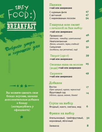 Где вкусно позавтракать в Киеве за 50 гривен - фото №2
