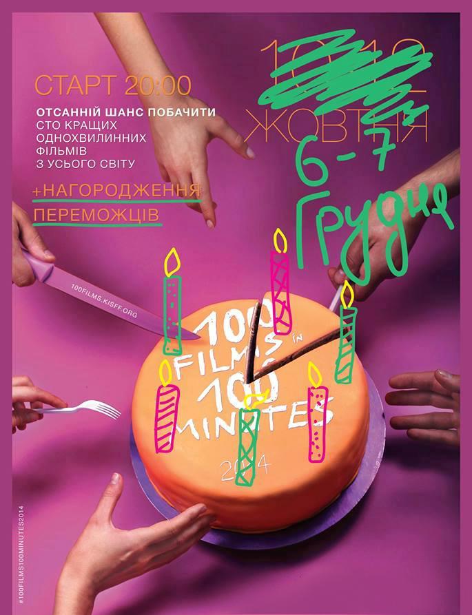 Где провести выходные: 6-7 декабря в Киеве - фото №3