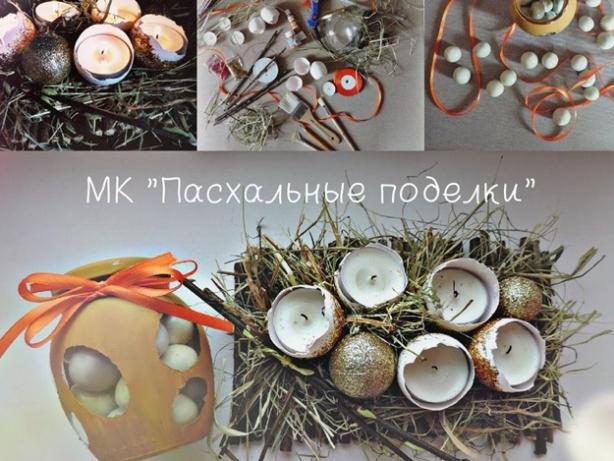 Куда пойти в Киеве на выходных 2-3 апреля пасхальные поделки