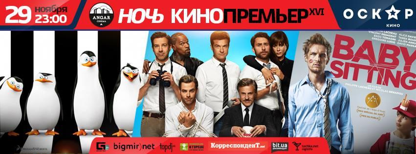 Где провести выходные: 29-30 ноября в Киеве - фото №8