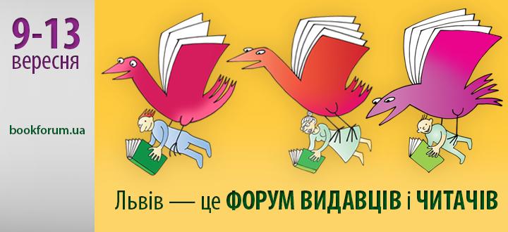 Что нужно знать о Форуме издателей во Львове: чего ожидать, куда идти и что читать - фото №1