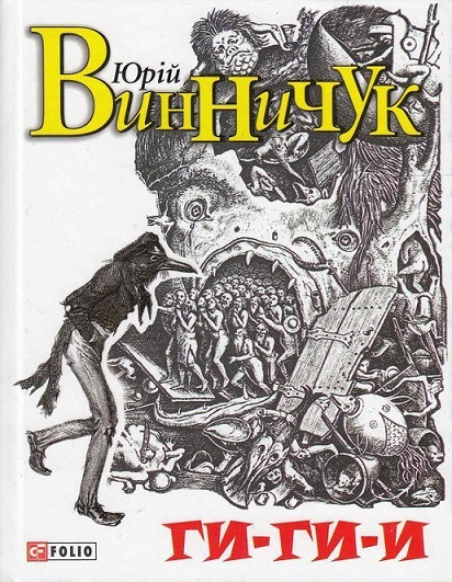 День Независимости Украины с книгой в руках: лучшие новинки украинской литературы - фото №2