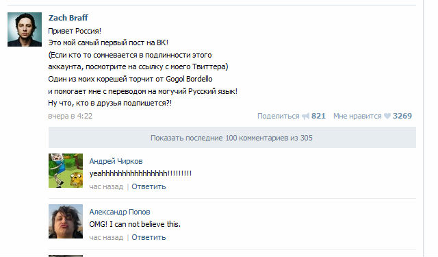 Зак Брафф завел аккаунт во ВКонтакте - фото №1