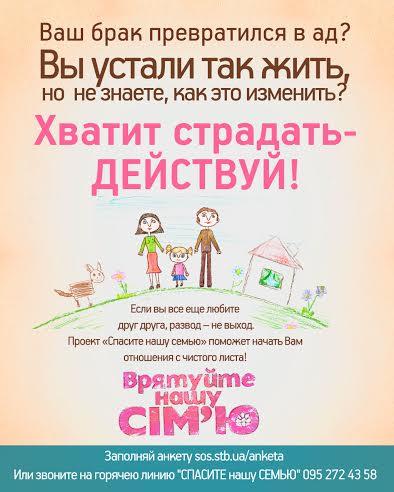 Стань участником третьего сезона проекта Спасите нашу семью! - фото №1