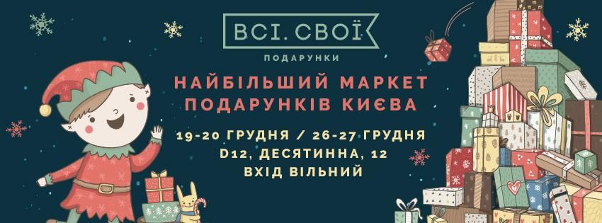 Куда пойти 19-20 декабря ярмарка подарков Все. Свои