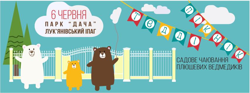 Где провести выходные: 6-7 июня в Киеве - фото №2