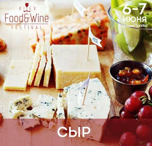 В Киеве пройде третий фестиваль вина Kiev Food&Wine Festival - фото №2
