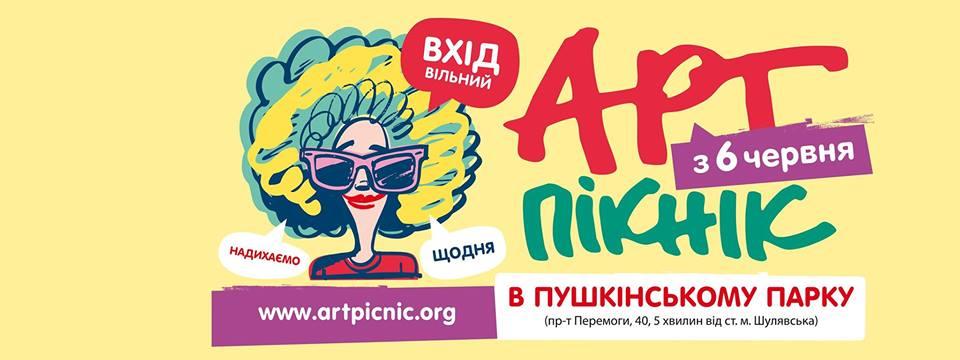 Где провести выходные: 6-7 июня в Киеве - фото №1