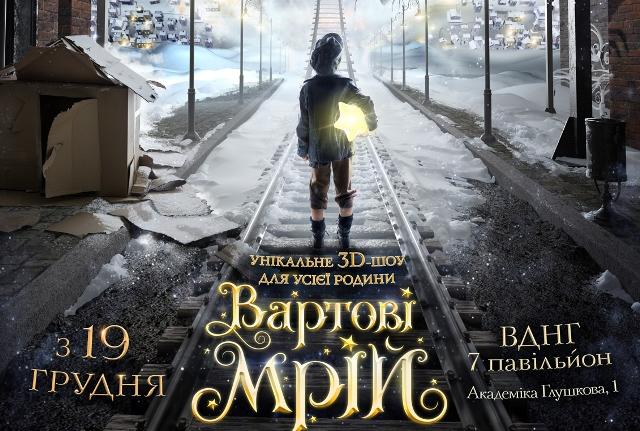 Куда пойти с детьми: новогодние каникулы в Киеве - фото №5