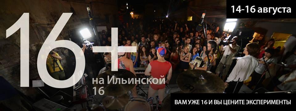Где провести выходные: 15-16 августа в Киеве: самые увлекательные события столицы - фото №4