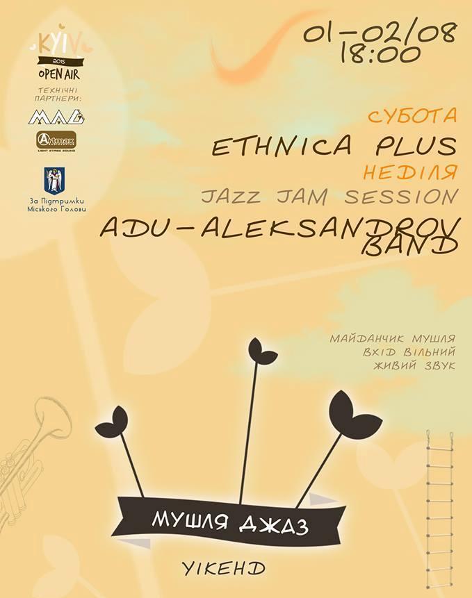 Куда пойти на выходных 1-2 августа в Киеве джаз
