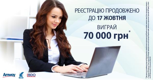 Предпринимательский талант Украины 2016