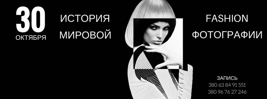 Куда пойти 31 октября-1 ноября лекция модная фотография