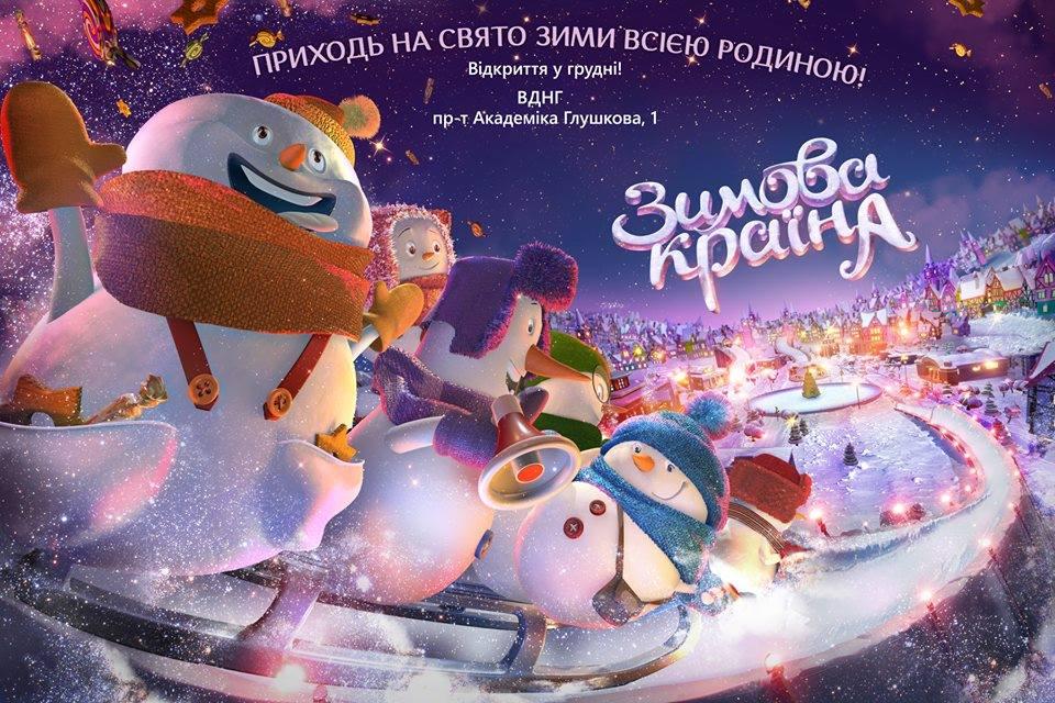 Новогодние ярмарки и фестивали 2015-2016: куда пойти с семьей за праздничным настроением - фото №5