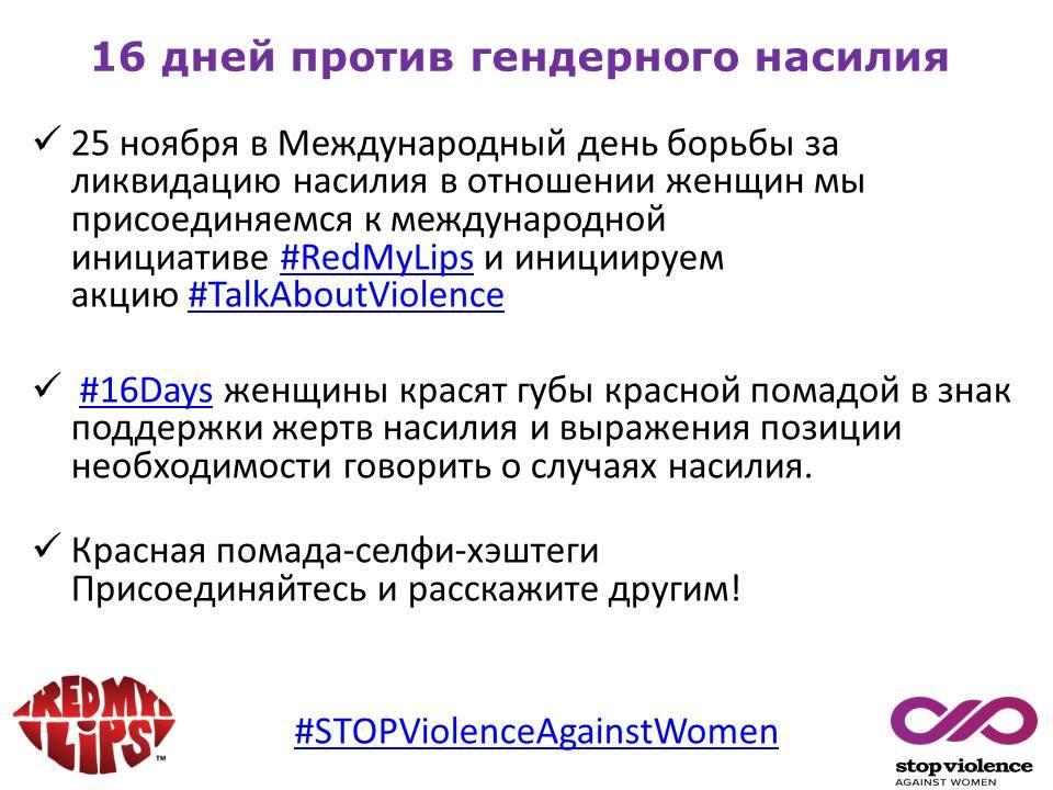 флешмоб против насилия над женщинами акция