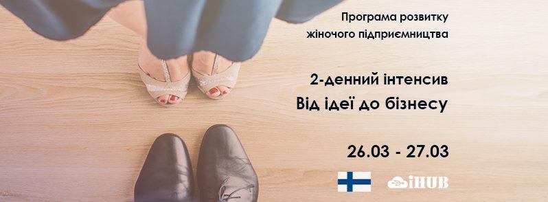 Куда пойти в Киеве на выходных 26-27 марта бизнес для женщин