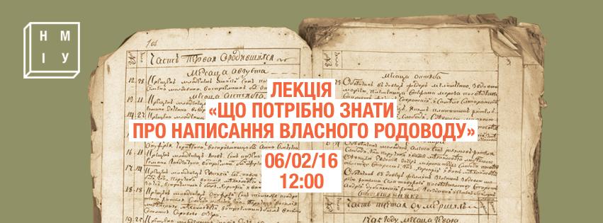 Афиша мероприятий на 6-7 февраля лекция родоводы