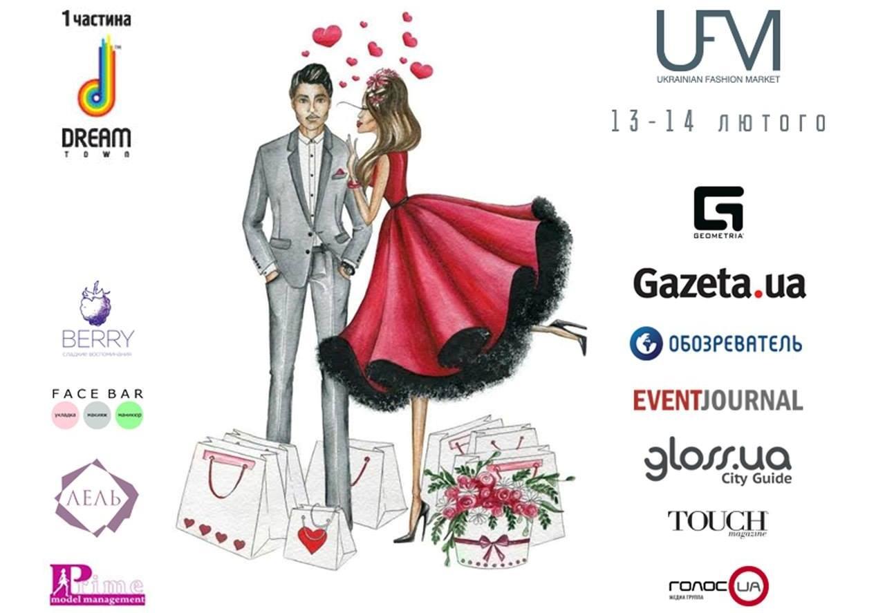 Афиша мероприятий на 13-14 февраля Ukrainian Fashion Market