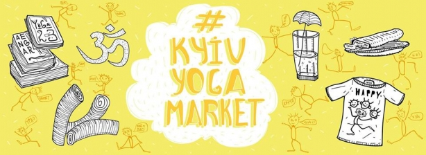Куда пойти в Киеве на выходных 2-3 апреля йогамаркет