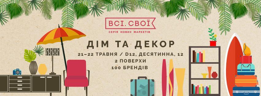 Куда пойти в Киеве на выходных 21-22 мая
