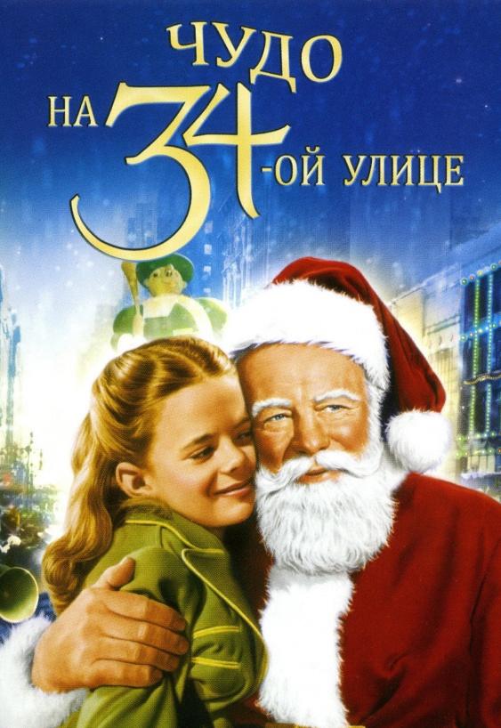 Новогодние фильмы: выбор ХОЧУ - фото №10