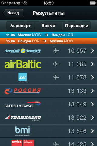Топ 5 мобильных приложений для покупки авиабилетов - фото №7