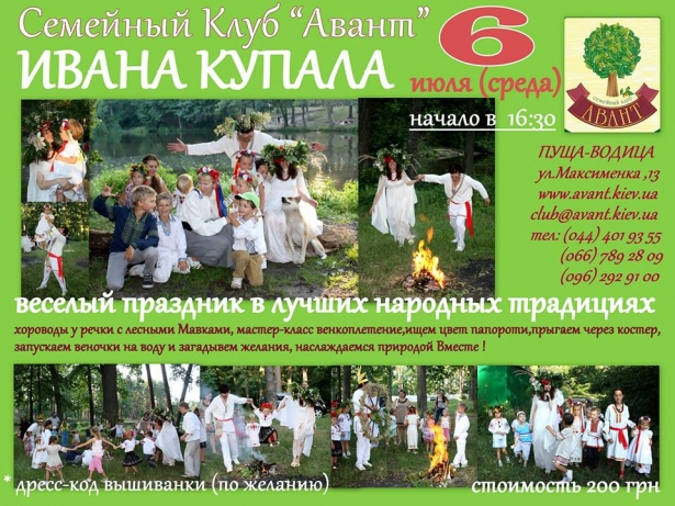 Где отметить праздник Ивана Купала 2016: традиционные гуляния и этно-дискотека - фото №6