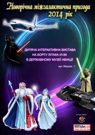 Детские новогодние представления в Киеве: расписание - фото №10