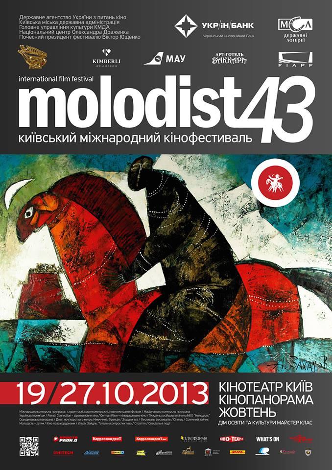 """Кинофестиваль """"Молодость 2013"""": программа - фото №1"""