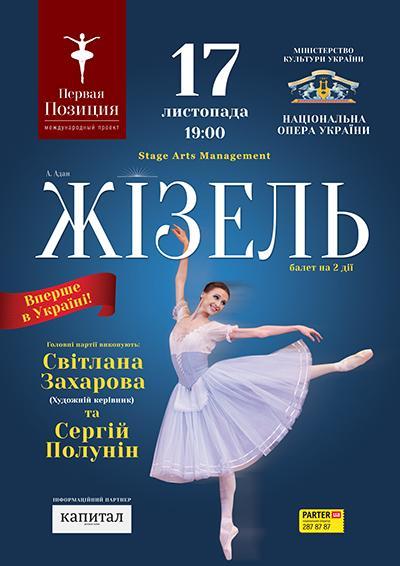 Как и где в Киеве провести выходные 16-17 ноября - фото №15