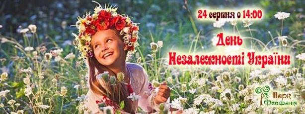 день независимости 2016 мероприятия