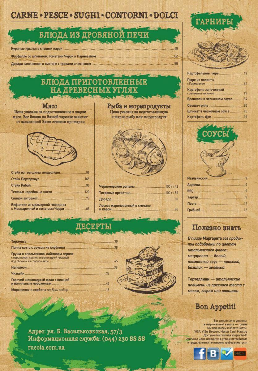Ресторан недели: Руккола - фото №2