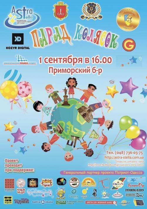 Как отпраздновать День города в Одессе: программа концертов и мероприятий - фото №2