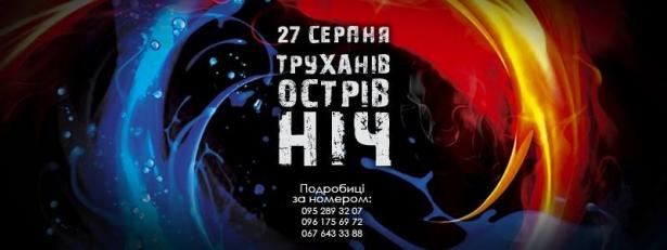 Куда пойти в Киеве на выходных: афиша мероприятий на 27-28 августа - фото №3