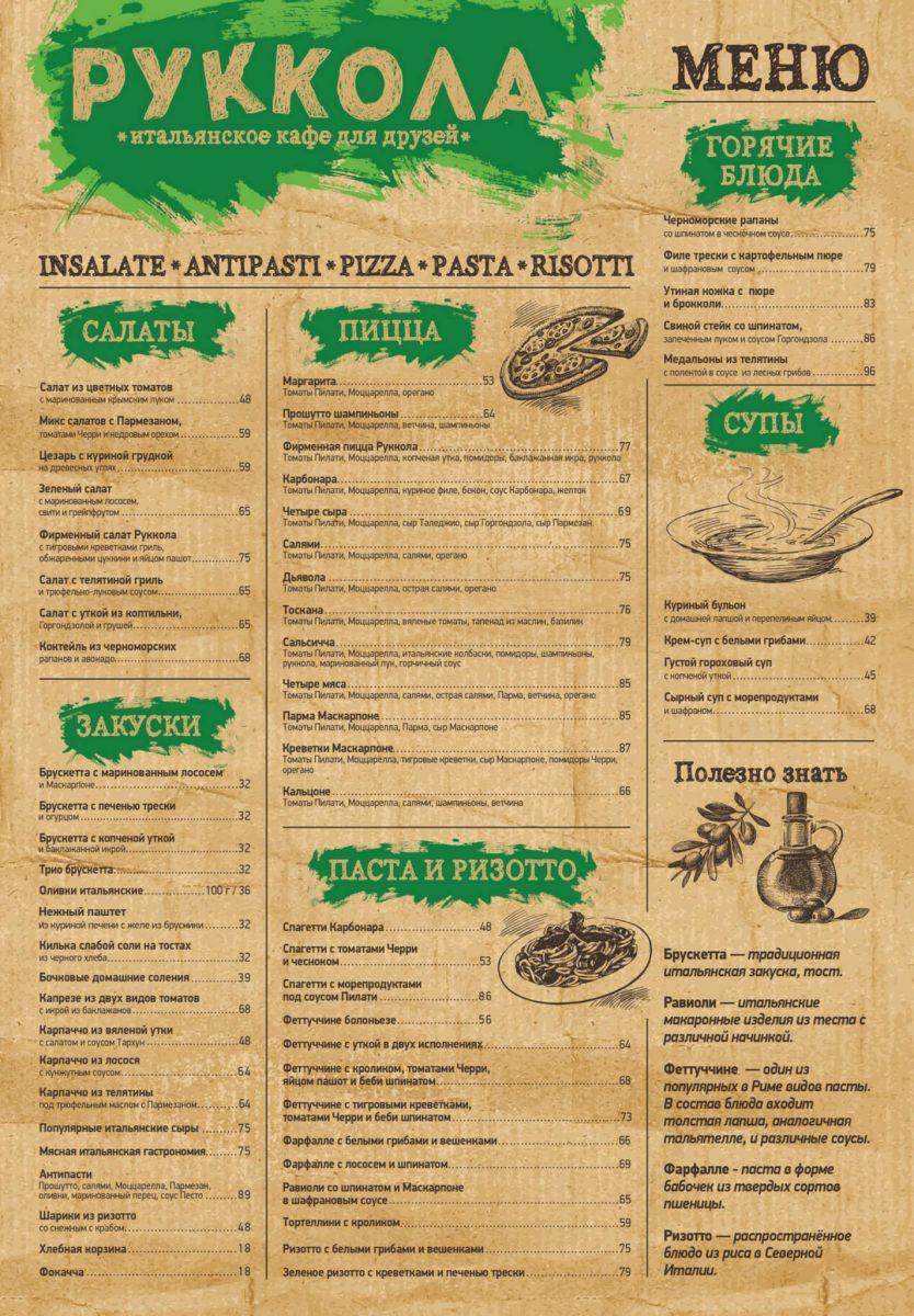 Ресторан недели: Руккола - фото №1