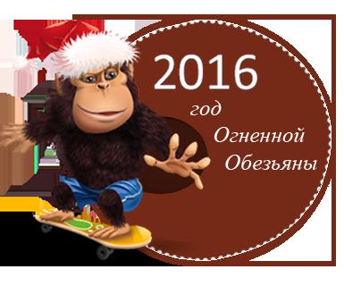новый год 2016 обезьяны