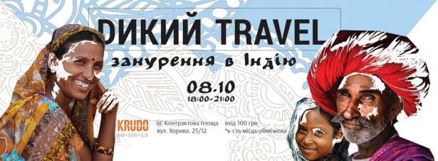 Где этой осенью научиться чему-то полезному и новому: образовательные события в Киеве - фото №3