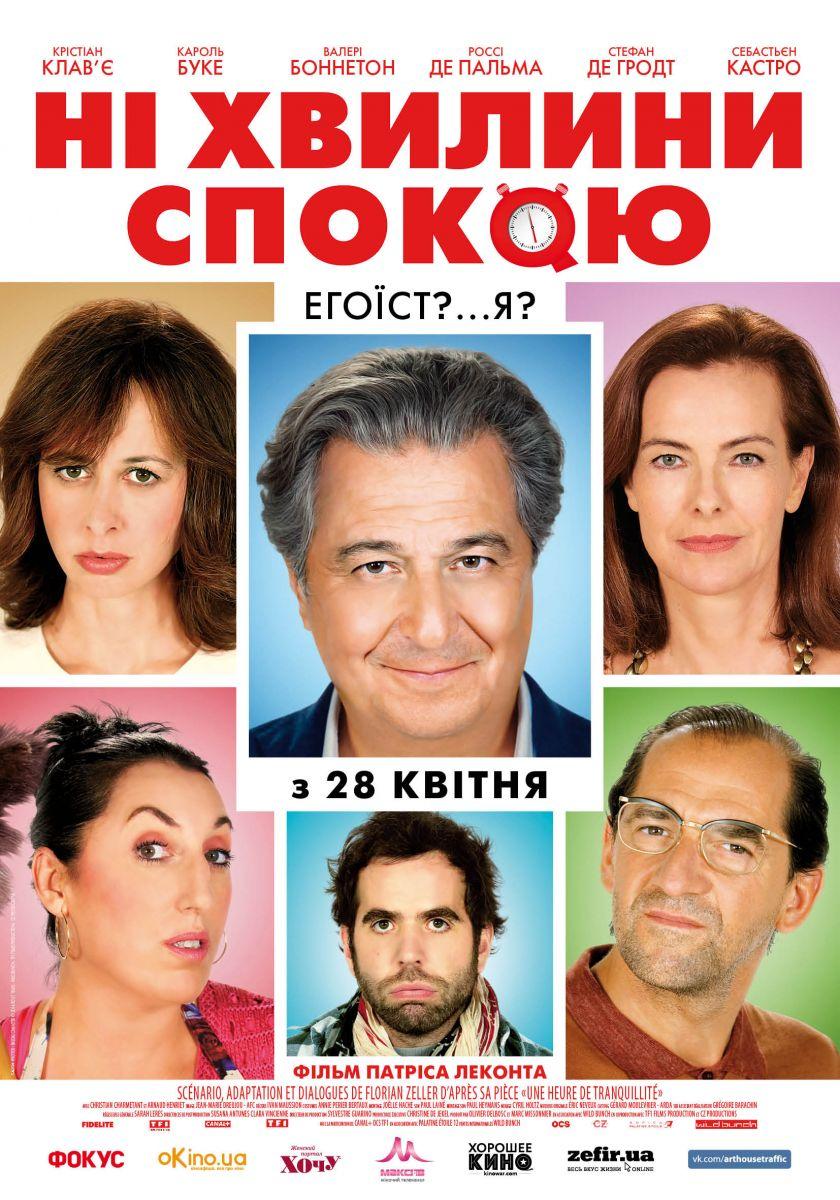 Французская комедия «Ни минуты покоя»