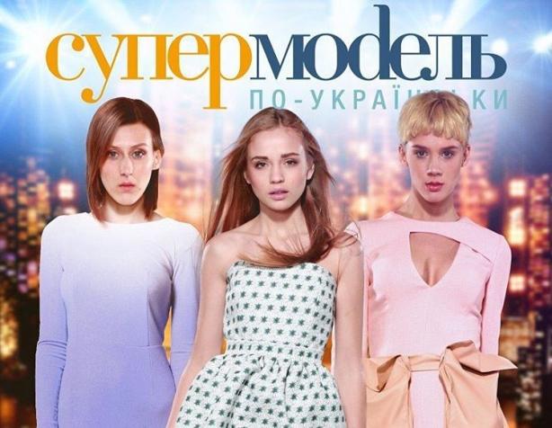 супермодель по-украински 3