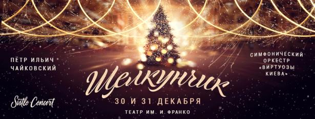 Куда пойти на выходных 31 декабря и 1 января